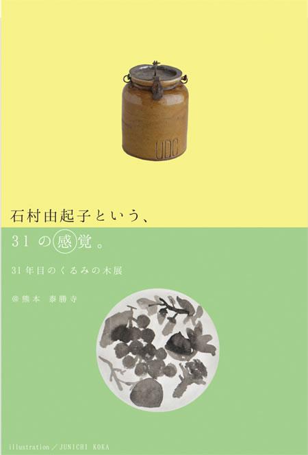 泰勝寺HP用01.jpg