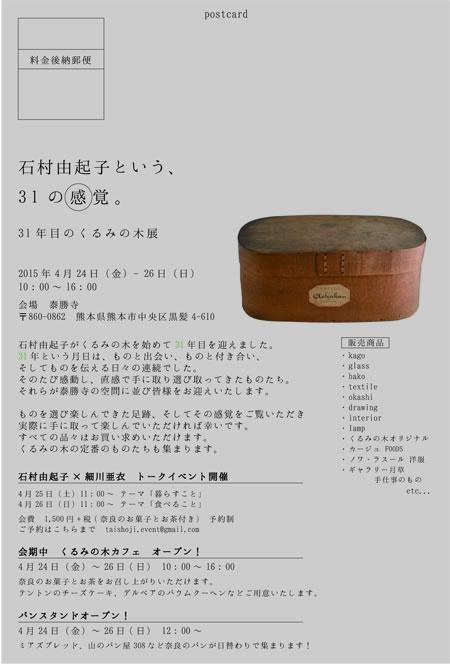 泰勝寺HP用02.jpg