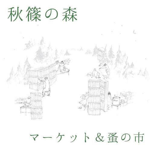 秋篠の森 マーケット&蚤の市
