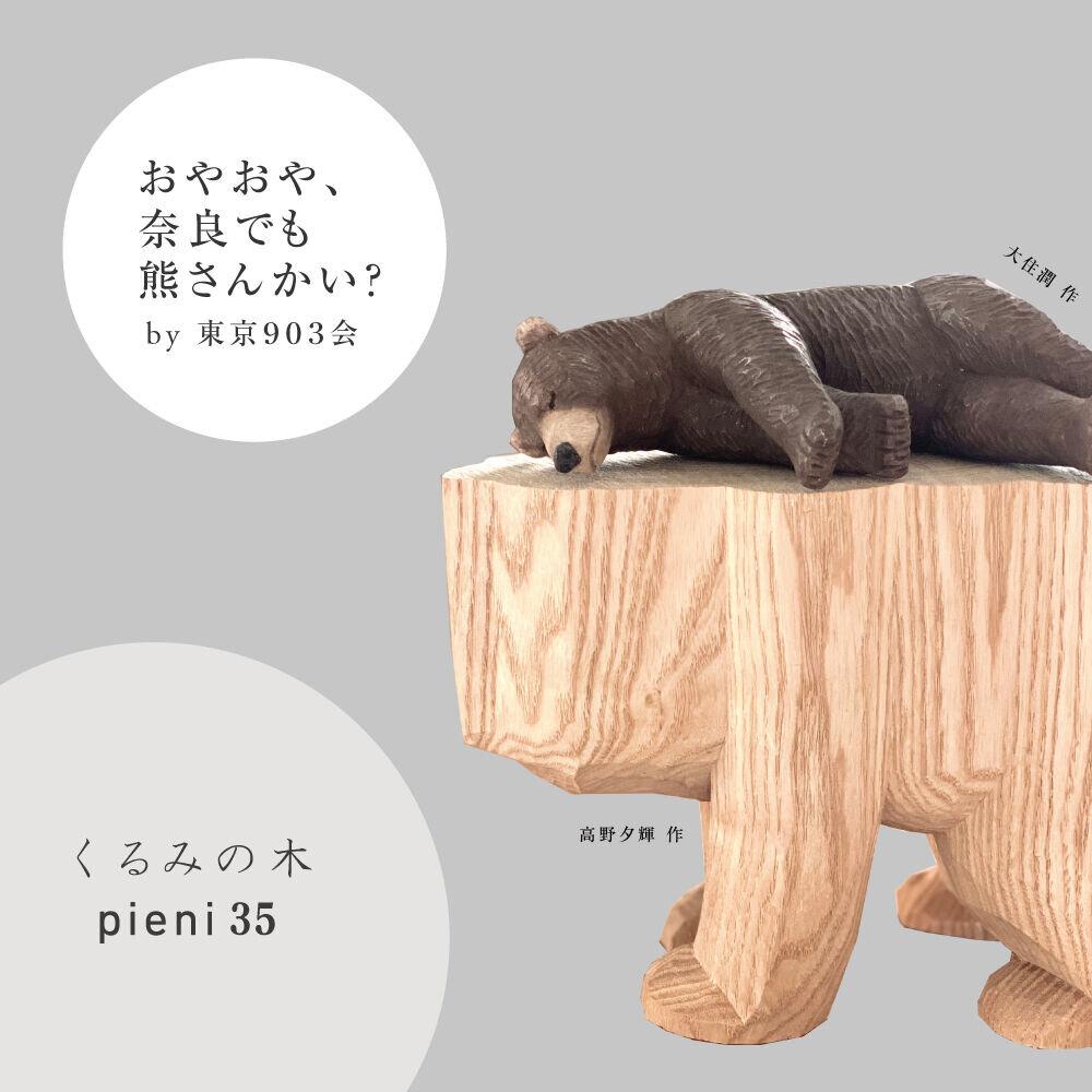 『おやおや、奈良でも熊さんかい?』by東京903会