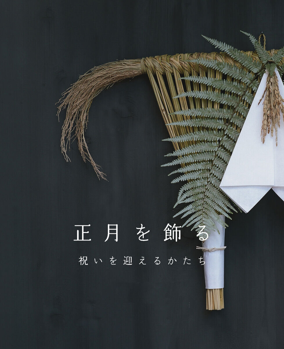 kikusashimekazari3.jpg