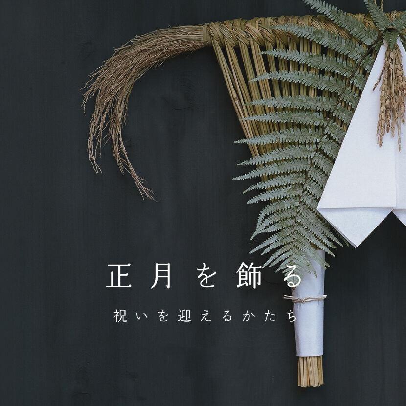 KiKusa 正月を飾る2021 オンライン受注会
