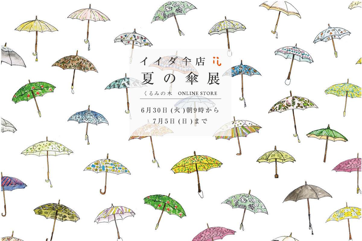 夏の傘展@くるみの木オンラインストア