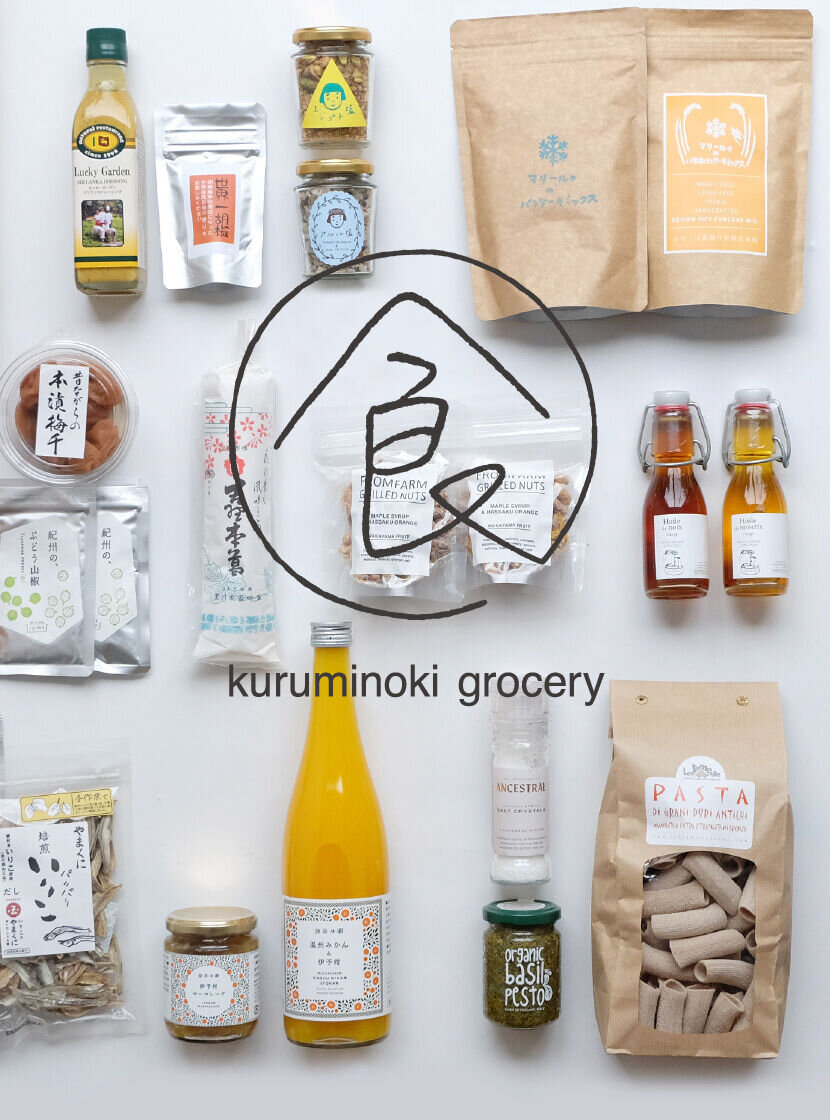 - 食 - kuruminoki grocery OPEN !
