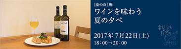 ワインの会