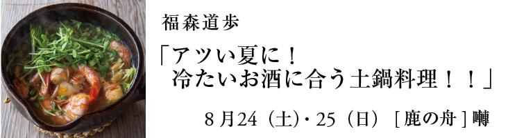 福森道歩 土鍋教室