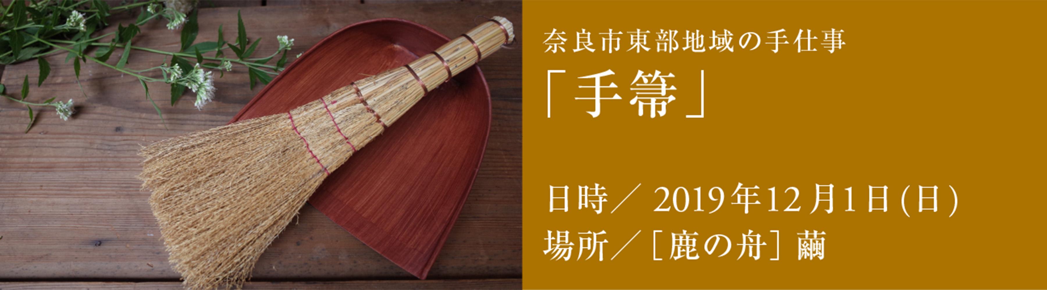 奈良市東部地域の手仕事「手箒」