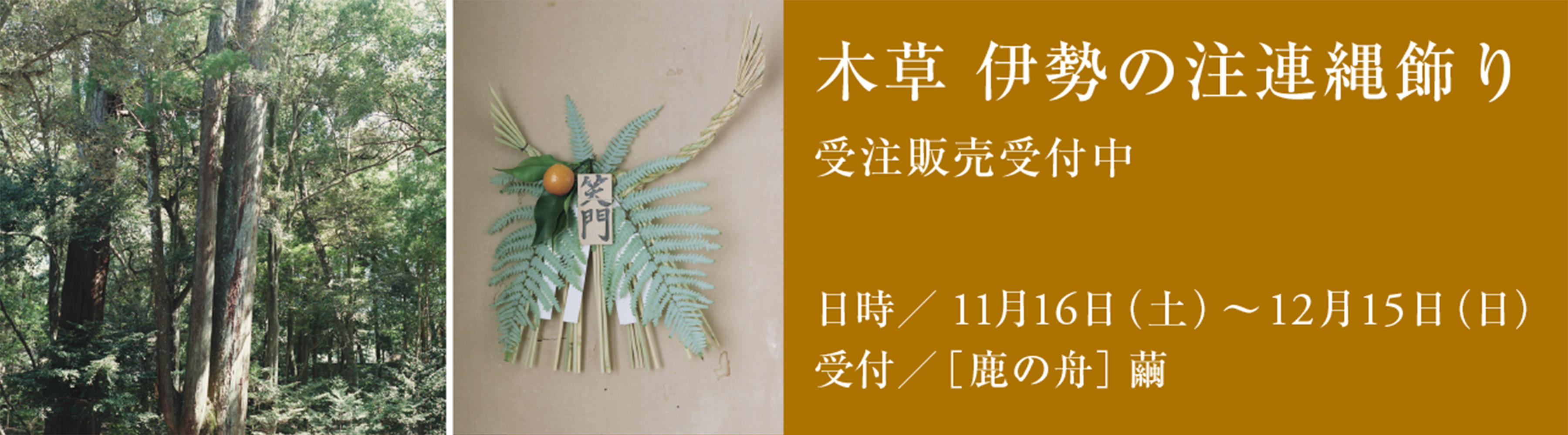 木草 お正月飾り受注販売