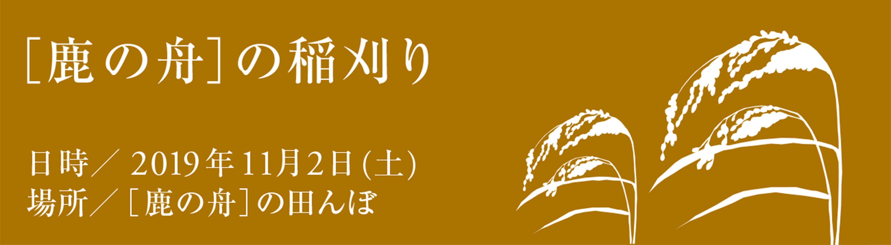 [鹿の舟]の稲刈り 2019