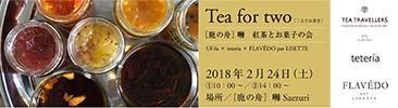 紅茶とお菓子の会