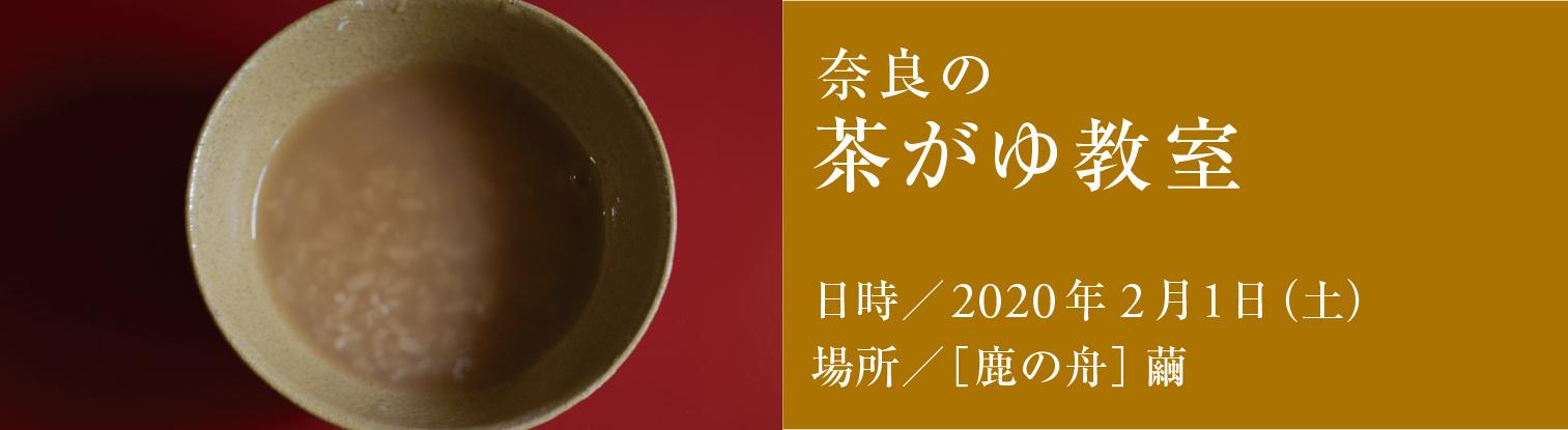 奈良の茶がゆ教室