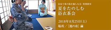 2018年浴衣茶会