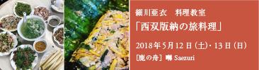 細川亜衣 料理教室「西双版納の旅料理」