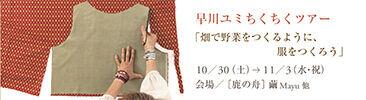 早川ユミ ちくちくツアー 「畑で野菜をつくるように、服をつくろう」