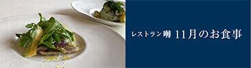 囀 11月のお食事