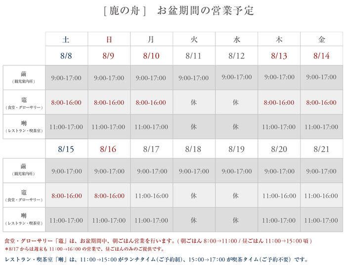 鹿の舟_2020お盆営業予定のコピー.jpg
