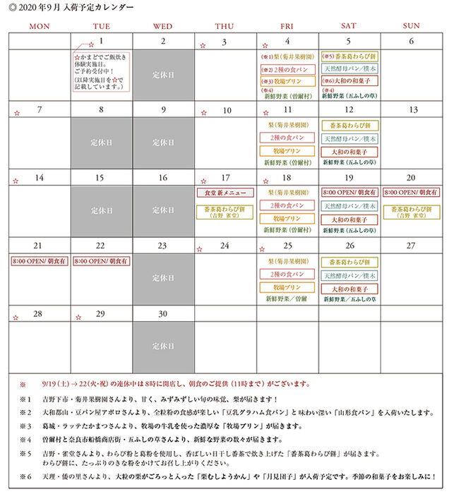 入荷スケジュール2020年9月のコピー.jpg