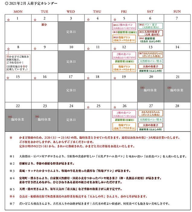 入荷スケジュール2021年2月のコピー.jpg