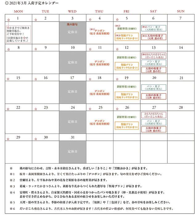 入荷スケジュール2021年3月2.jpg