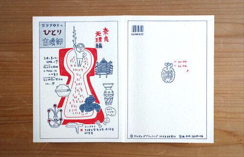 susoakiko book.jpg