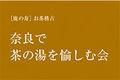 奈良で茶の湯を愉しむ会