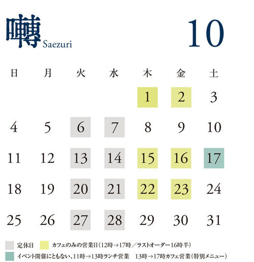 囀10月カレンダー 鹿の舟web.jpg