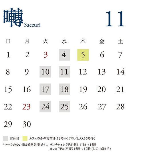 囀11月カレンダー 鹿の舟修正20201101-1.jpg